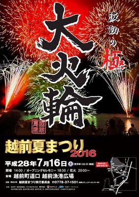越前夏祭り2016.jpg